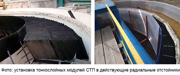 Очистка стоков целлюлозно - бумажного производства