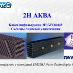 Блоки инфильтрации 2H GEOdek® Системы ливневой канализации